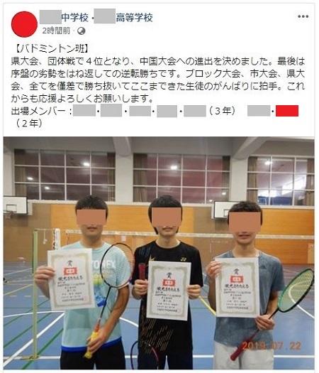 2019_0720_県大会b.JPG